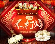 淘宝春节灯饰促销海报设计PSD素材