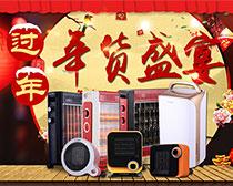 淘宝小音响新年促销海报设计PSD素材