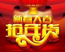 猴年大吉抢年货海报背景设计PSD素材