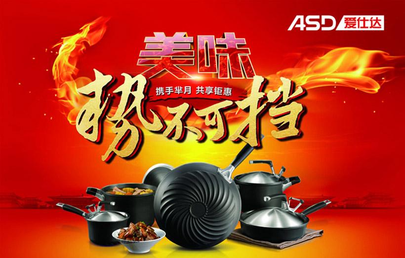 淘宝厨具促销海报设计psd素材