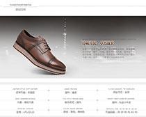 淘宝皮鞋详细页面设计PSD素材