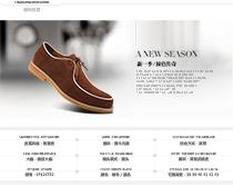 淘宝时尚男鞋详细页面设计PSD素材