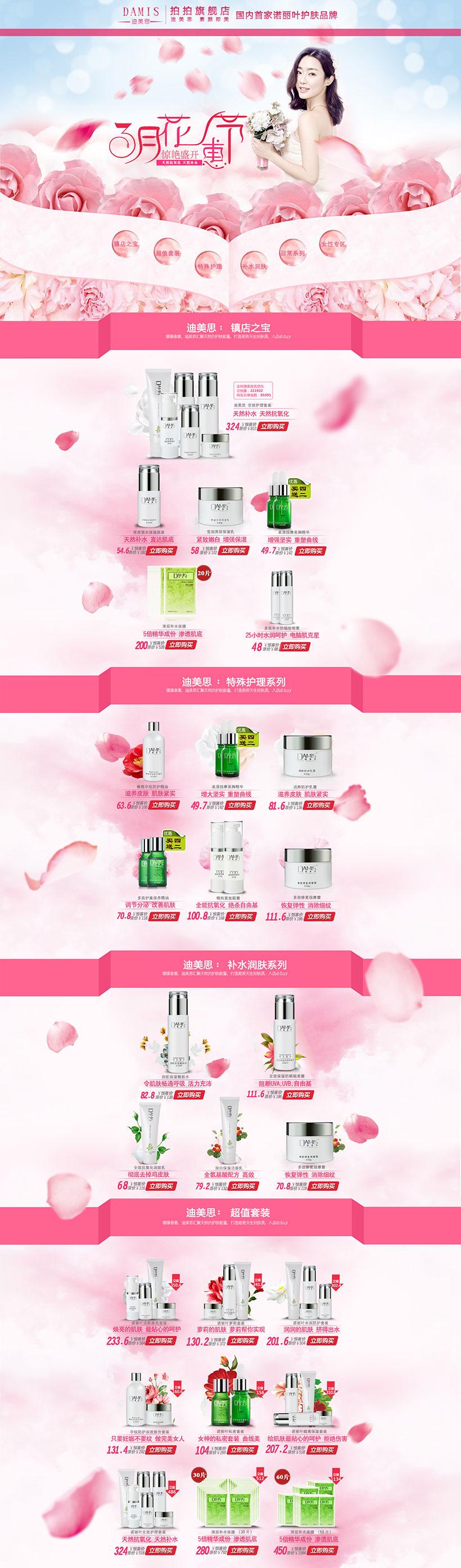 淘宝3月花节促销页面设计psd素材