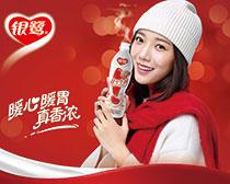 銀鷺花生牛奶廣告PSD素材