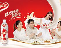 花生牛奶廣告海報設計PSD素材