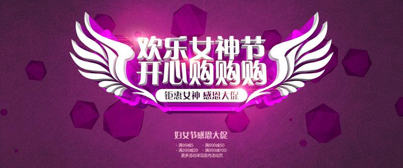 欢乐女神节海报设计psd素材图片