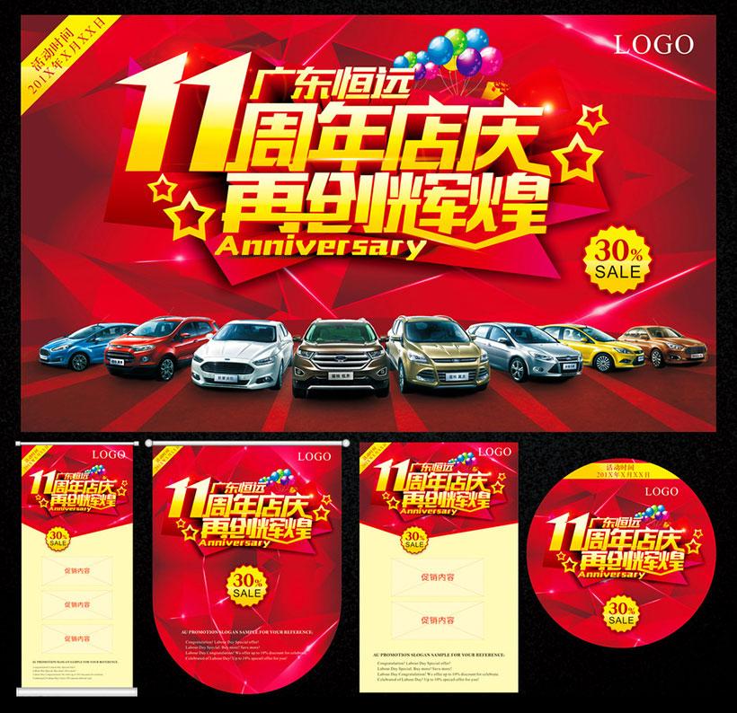 汽车4s点汽车销售汽车促销吊旗宣传海报海报设计广告设计模板矢量素材