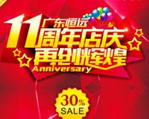 周年庆汽车促销海报设计PSD素材