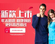 淘宝保暖内衣新款上市宣传海报设计PSD素材