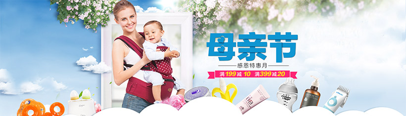 淘宝母亲节母婴用品海报设计psd素材