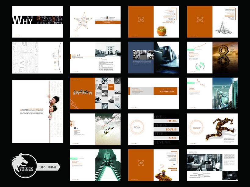 手册广告画册招商画册画册设计广告设计模板psd分层