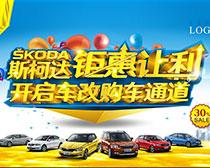 斯柯达汽车促销海报设计矢量素材