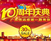 企业10周年庆海报矢量素材