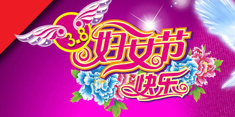38妇女节快乐海报背景设计矢量素材