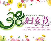 38妇女节创意海报设计PSD素材