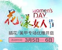 38花样女人节卡片海报设计PSD素材