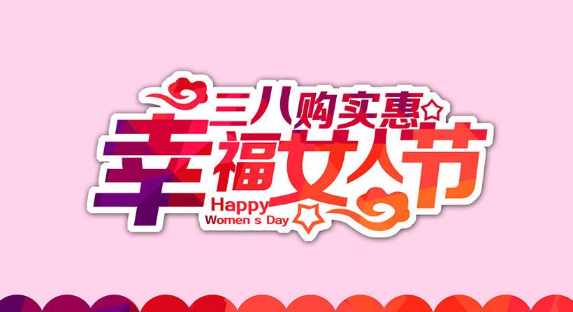 幸福女人节购物海报设计PSD素材