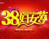 美丽三月天38妇女节海报设计PSD素材