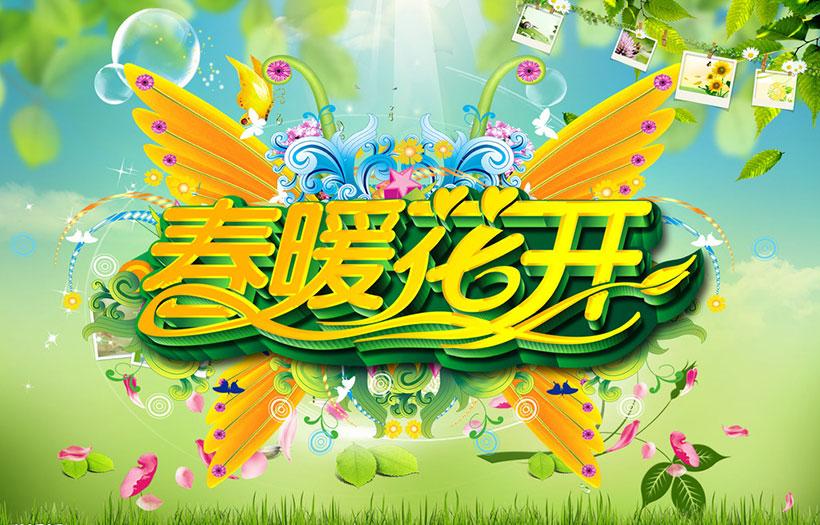 春暖花开春天海报psd素材