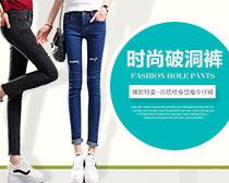 淘宝时尚破洞裤海报设计PSD素材