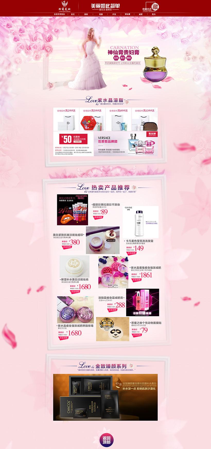 淘寶化妝品促銷活動頁面設計psd素材