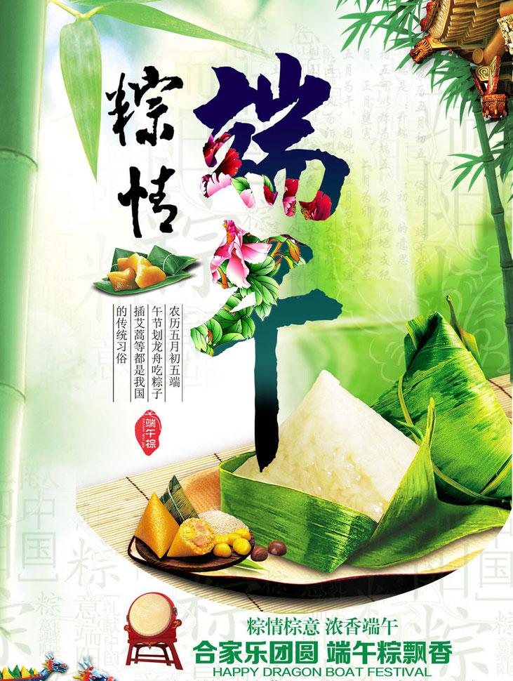 粽情端午宣传海报背景设计psd素材