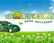 爱护环境环保宣传海报矢量素材