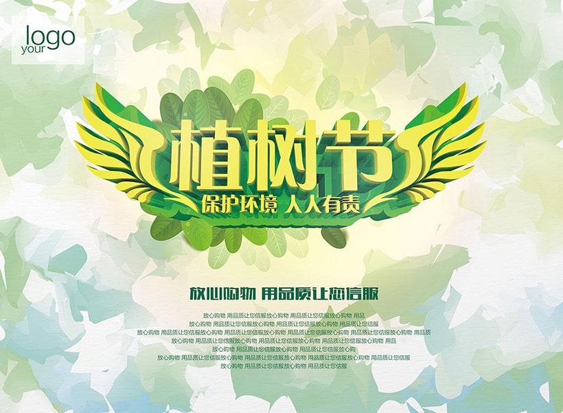 关键字: 植树节爱护环境植树节海报活动海报翅膀绿色海报设计广告