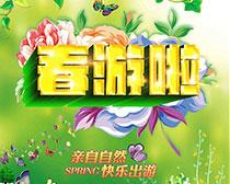 春游啦海报设计PSD素材