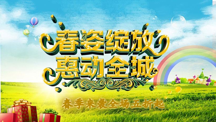 春姿绽放春季购物海报设计psd素材