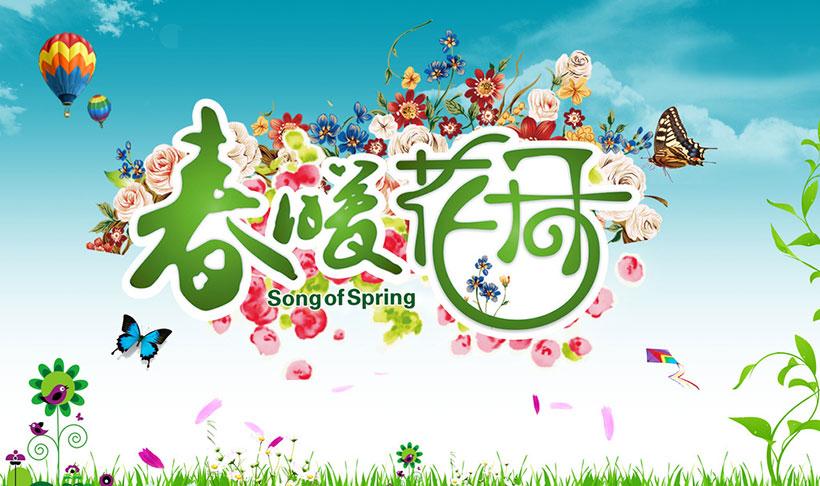 春暖花开 春天海报 春季促销 活动海报 吊旗 春季 春装上市 花卉 蝴蝶