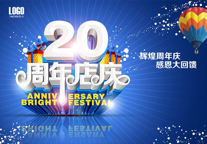 20周年庆海报设计psd素材