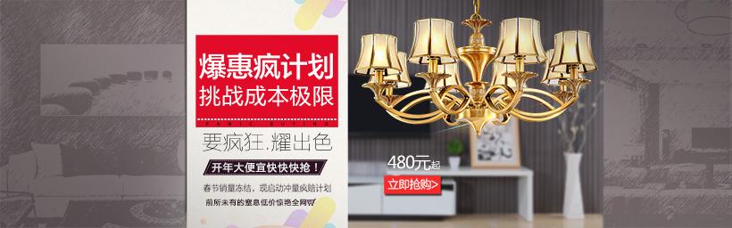 淘宝欧式灯饰促销海报设计psd素材