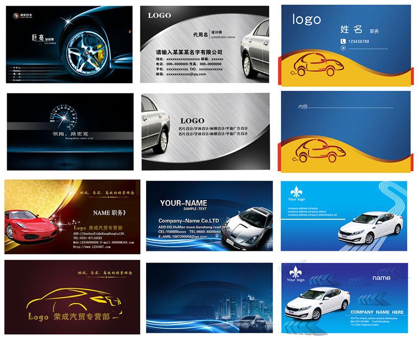 汽车名片卡片设计PSD素材