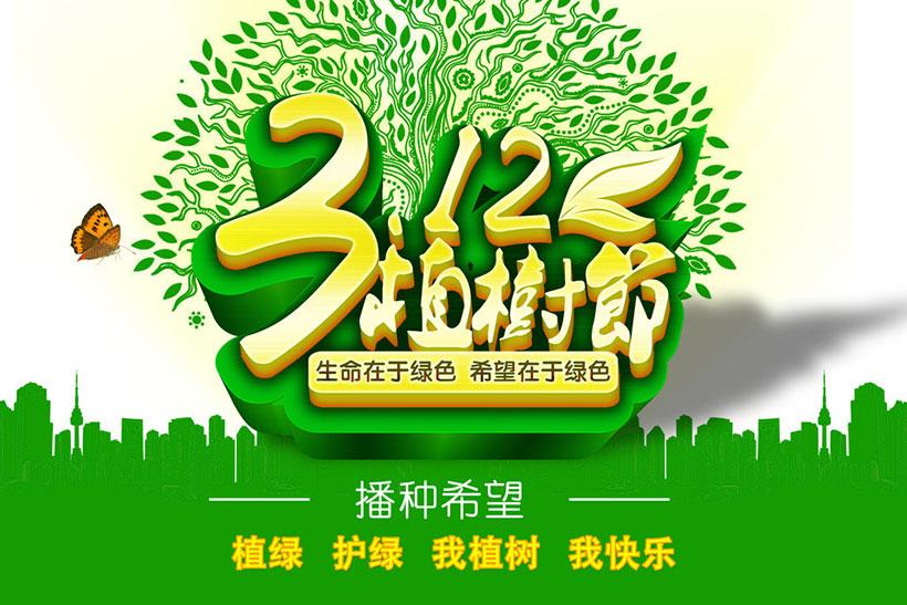315植树节海报psd素材