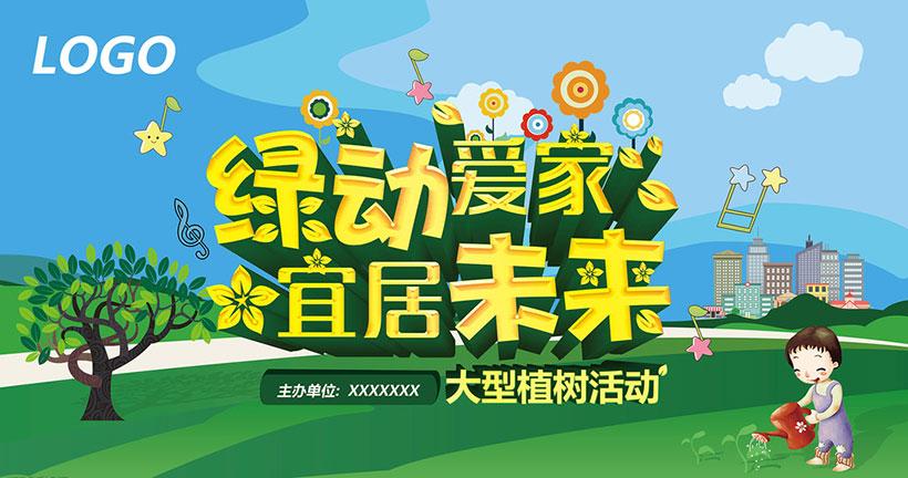 植树活动宣传海报设计psd素材