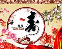 祝寿海报背景设计PSD素材