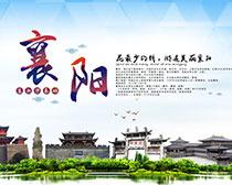襄阳旅游宣传海报设计PSD素材