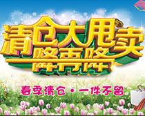 春季清仓海报设计矢量素材
