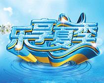 乐享夏季购物海报设计PSD素材
