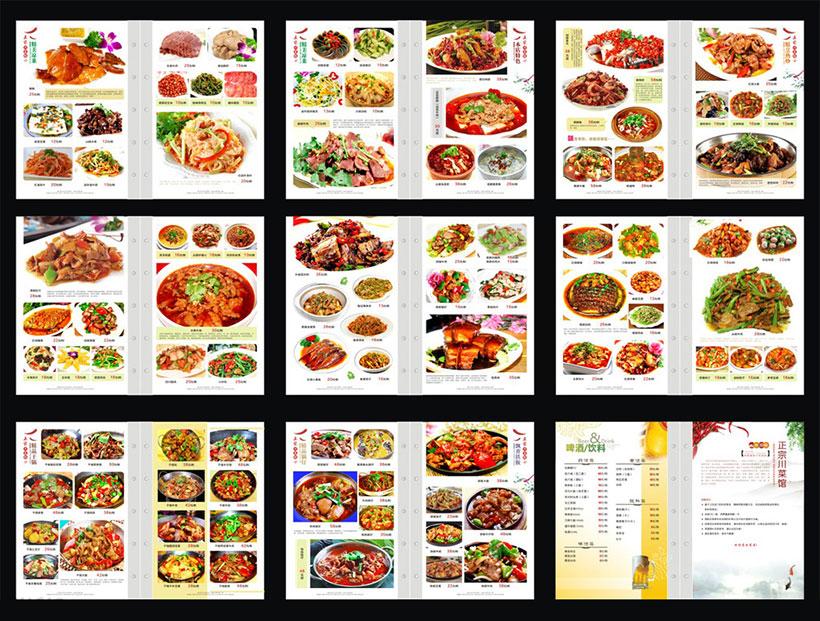 酒店菜谱菜单模板时时彩平台娱乐