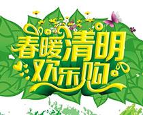 春暖清明欢乐购海报设计矢量素材