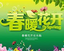 春暖花开欢乐购海报设计矢量素材