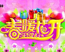 春暖花开春季吊旗海报设计矢量素材