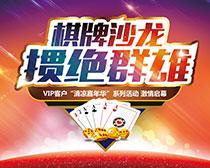 棋牌比赛活动海报设计矢量素材