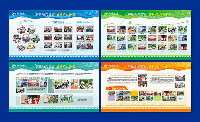 学校活动宣传展板设计矢量素材