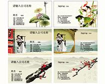 中国风水墨名片卡片设计矢量素材