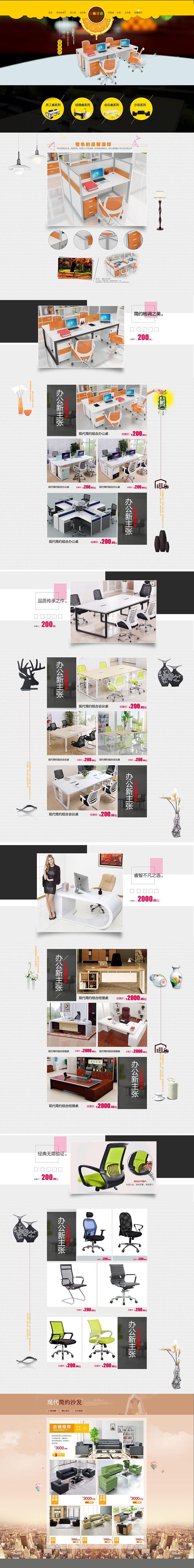 淘宝办公家具促销活动页面设计psd素材