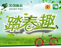 春季踏青海报设计矢量素材