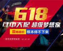 淘宝618大促海报设计psd素材